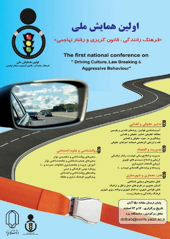 اولین همایش ملی «فرهنگ رانندگی ، قانون گریزی و رفتار تهاجمی»