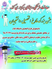 جشن بزرگ فارغ التحصيلي دانشجويان دانشگاه ايلام 1398/04/05 برگزار ميگردد