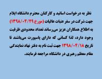 اطلاعيه شرکت اساتيد و کارکنان دانشگاه در سفر عتبات عاليات مورخ 98/04/29