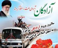 برگزاري مسابقه اينترنتي سفيران صبر به مناسبت بازگشت آزادگان سرافراز